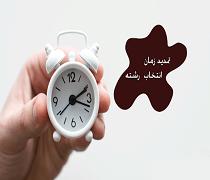 مهلت انتخاب رشته دکتری وزارت بهداشت ۹۹