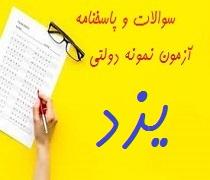سوالات و پاسخنامه آزمون نمونه دولتی یزد