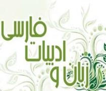 کارنامه قبولی آموزش زبان و ادبیات فارسی دانشگاه فرهنگیان و حداقل درصد لازم
