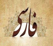 سوالات و جواب امتحان نهایی فارسی 3 پایه دوازدهم رشته انسانی خرداد 99