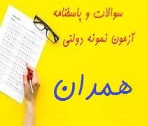 سوالات و پاسخنامه آزمون نمونه دولتی همدان