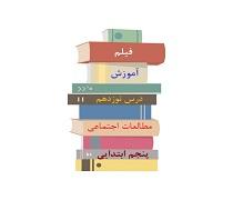 فیلم تدریس درس نوزدهم ایرانیان مسلمان حکومت تشکیل می دهند مطالعات اجتماعی پایه پنجم دبستان