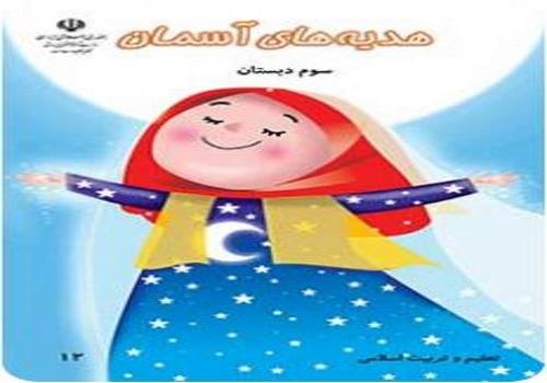 نمونه سوال امتحان هدیه های آسمانی سوم ابتدایی نوبت اول دی ماه دبستان قائم آل محمد