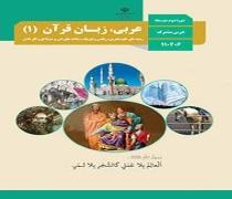 دانلود کتاب درس عربی زبان قرآن 1 پایه دهم رشته ریاضی فیزیک متوسطه دوم