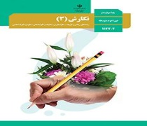 دانلود کتاب درس نگارش فارسی 3 پایه دوازدهم رشته علوم تجربی متوسطه دوم