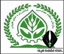 سایت سازمان نظام مهندسی کشاورزی و منابع طبیعی