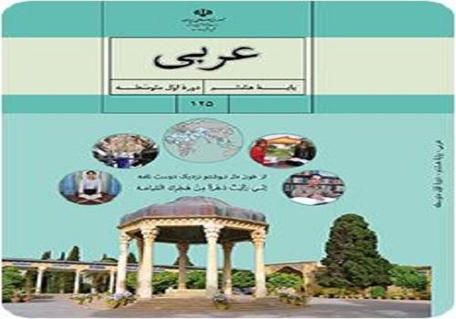 نمونه سوال امتحان عربی پایه هشتم نوبت دوم خرداد ماه مدرسه شهید جعفری