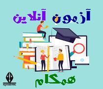 آزمون آنلاین سایت همگام