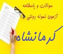 سوالات و پاسخنامه آزمون نمونه دولتی کرمانشاه