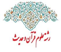 رتبه و کارنامه محل قبولی ارشد علوم قرآن و حدیث