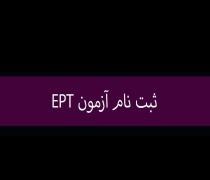 ثبت نام آزمون EPT  ( ای پی تی )