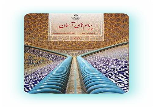 نمونه سوال امتحان پیام های آسمان پایه نهم نوبت دوم خرداد ماه شهرستان نیشابور