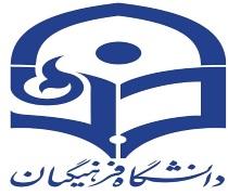 تکمیل ظرفیت دانشگاه فرهنگیان 99