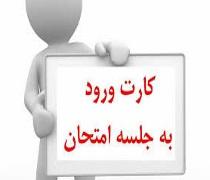کارت ورود به جلسه آزمون دبیرستان البرز 99 - 1400