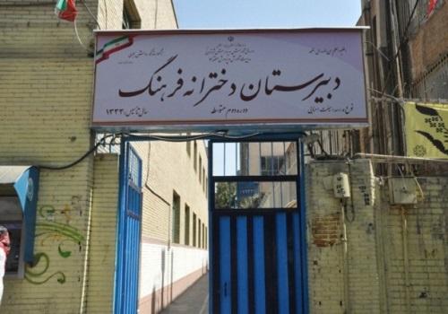 ثبت نام آزمون دبیرستان فرهنگ استان اصفهان