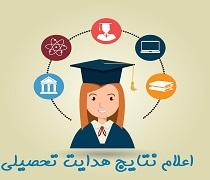 اعلام نتایج هدایت تحصیلی