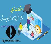 مرکز سنجش آموزش و پرورش امتحانات نهایی aee.medu.ir