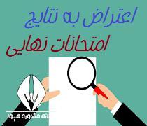 اعتراض به نتایج امتحانات نهایی