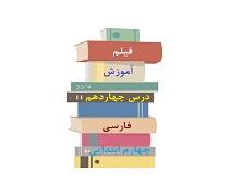 فیلم تدریس درس چهاردهم ادب از که آموختی فارسی پایه چهارم دبستان
