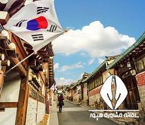 ثبت نام بورسیه دولتی کره جنوبی