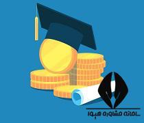 پرداخت بدهی صندوق رفاه دانشجویی