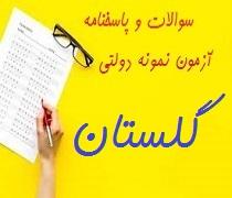 سوالات و پاسخنامه آزمون نمونه دولتی گلستان