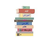 فیلم تدریس درس دهم کلاس ادبیات فارسی پایه هفتم متوسطه اول