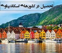 تحصیل در کشورهای اسکاندیناوی