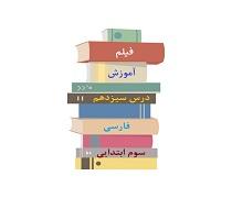 فیلم تدریس درس سیزدهم درس آزاد فارسی پایه سوم دبستان