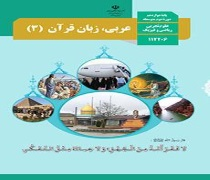 دانلود کتاب درس عربی زبان قرآن 3 پایه دوازدهم رشته علوم تجربی متوسطه دوم