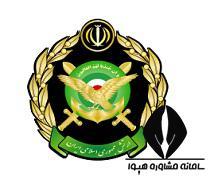 گزینش ارتش جمهوری اسلامی ایران آجا