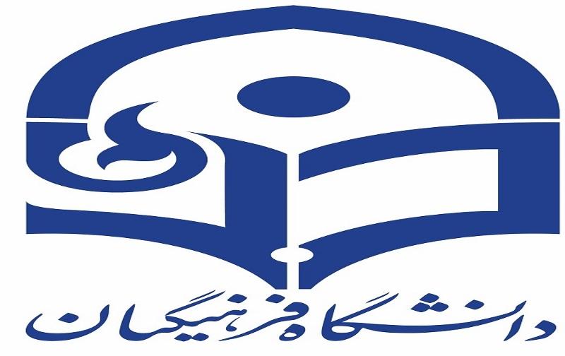 لیست رشته های دانشگاه فرهنگیان