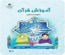 دانلود کتاب درس آموزش قرآن پایه سوم ابتدایی