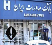 استخدام بانک صادرات