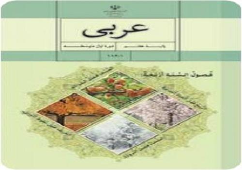 نمونه سوال امتحان عربی پایه هفتم نوبت دوم خرداد ماه مدرسه استعدادهای درخشان شهید بهشتی آمل