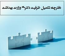 دفترچه تکمیل ظرفیت دکتری وزارت بهداشت