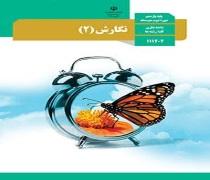 دانلود کتاب درس نگارش فارسی 2 پایه یازدهم رشته علوم تجربی متوسطه دوم