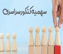 راهنمای تایید سهمیه ایثارگران ، سپاه و نیروهای مسلح در کنکور سراسری