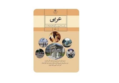 نمونه سوال امتحان عربی پایه نهم هماهنگ استان البرز خرداد 96