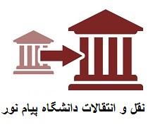 نقل و انتقالات دانشگاه پیام نور