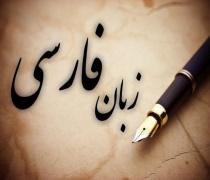 آخرین رتبه و تراز قبولی دکتری زبان و ادبیات فارسی 98 - 99