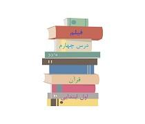 فیلم تدریس درس چهارم قرآن بخوانیم قرآن پایه اول دبستان