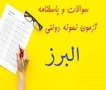 سوالات و پاسخنامه آزمون نمونه دولتی البرز