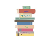 فیلم تدریس درس سوم خـانه ی مـا قرآن پایه اول دبستان