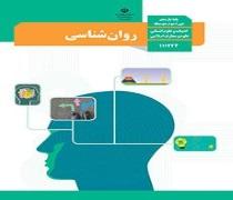 دانلود کتاب درس روانشناسی پایه یازدهم رشته علوم انسانی متوسطه دوم