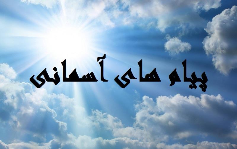 نمونه سوال امتحان پیام های آسمان پایه نهم نوبت اول دی ماه مدرسه سرای دانش منطقه 4 تهران