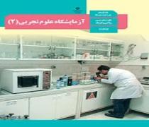 دانلود کتاب درس آزمایشگاه علوم تجربی 2 پایه یازدهم رشته علوم تجربی متوسطه دوم