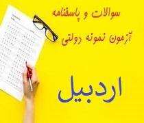 سوالات و پاسخنامه آزمون نمونه دولتی اردبیل
