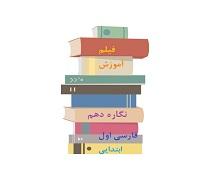 فیلم تدریس درس نگاره ده نوروز در خانه ی ما فارسی پایه اول دبستان
