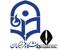 سایت ثبت نام دانشگاه فرهنگیان